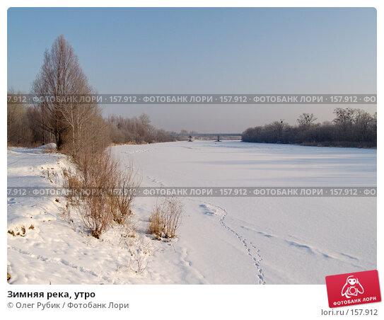 Зимняя река, утро, фото № 157912, снято 21 декабря 2007 г. (c) Олег Рубик / Фотобанк Лори