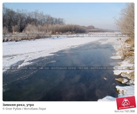 Зимняя река, утро, фото № 161908, снято 26 декабря 2007 г. (c) Олег Рубик / Фотобанк Лори