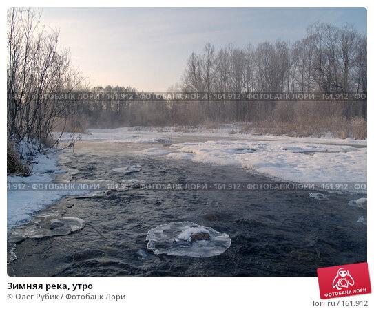 Зимняя река, утро, фото № 161912, снято 26 декабря 2007 г. (c) Олег Рубик / Фотобанк Лори