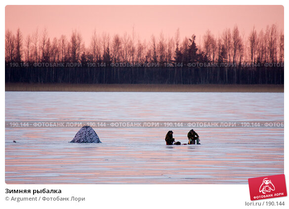 Зимняя рыбалка, фото № 190144, снято 7 января 2008 г. (c) Argument / Фотобанк Лори