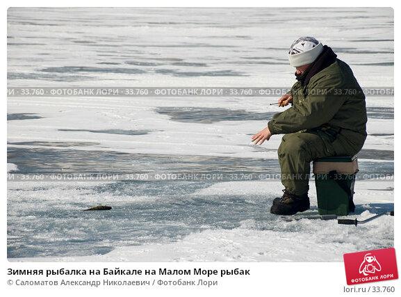 Зимняя рыбалка на Байкале на Малом Море рыбак, фото № 33760, снято 17 марта 2007 г. (c) Саломатов Александр Николаевич / Фотобанк Лори