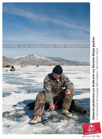 Купить «Зимняя рыбалка на Байкале на Малом Море рыбак», фото № 33768, снято 17 марта 2007 г. (c) Саломатов Александр Николаевич / Фотобанк Лори