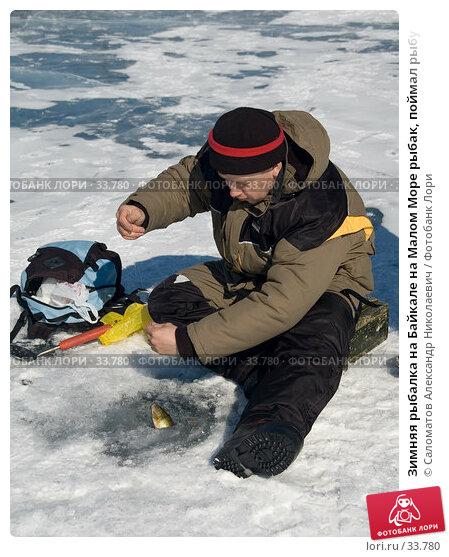 Купить «Зимняя рыбалка на Байкале на Малом Море рыбак, поймал рыбу», фото № 33780, снято 17 марта 2007 г. (c) Саломатов Александр Николаевич / Фотобанк Лори