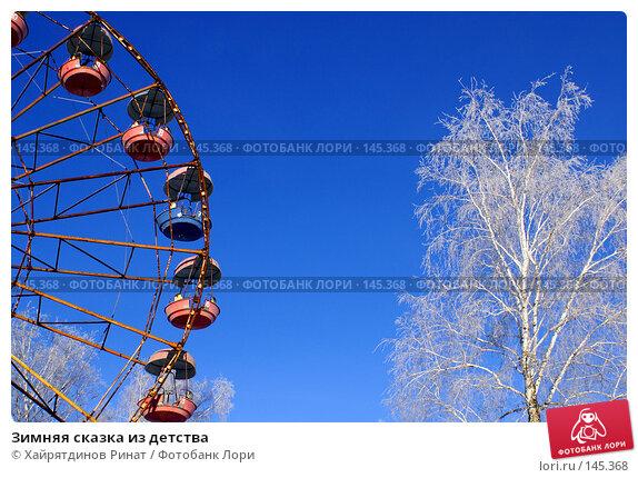 Купить «Зимняя сказка из детства», фото № 145368, снято 8 декабря 2007 г. (c) Хайрятдинов Ринат / Фотобанк Лори