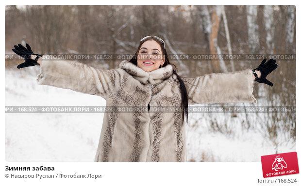 Зимняя забава, фото № 168524, снято 1 декабря 2007 г. (c) Насыров Руслан / Фотобанк Лори
