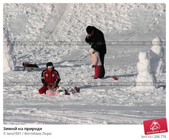Зимой на природе, эксклюзивное фото № 206776, снято 3 февраля 2008 г. (c) lana1501 / Фотобанк Лори