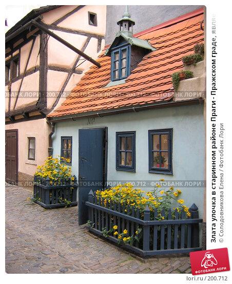 Злата улочка в старинном районе Праги - Пражском граде, является одним из символов Праги, фото № 200712, снято 14 сентября 2004 г. (c) Солодовникова Елена / Фотобанк Лори