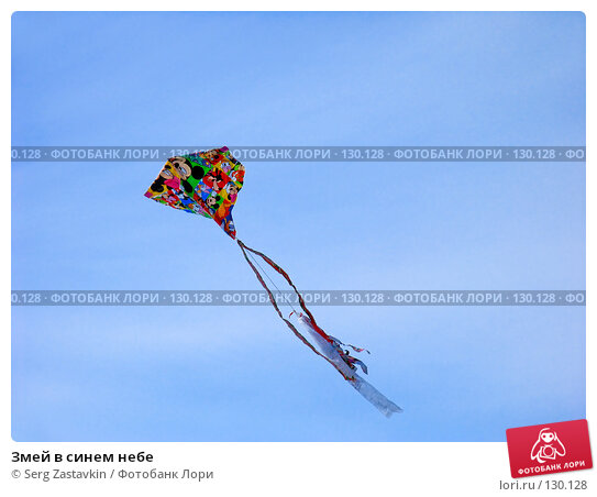 Змей в синем небе, фото № 130128, снято 26 марта 2005 г. (c) Serg Zastavkin / Фотобанк Лори