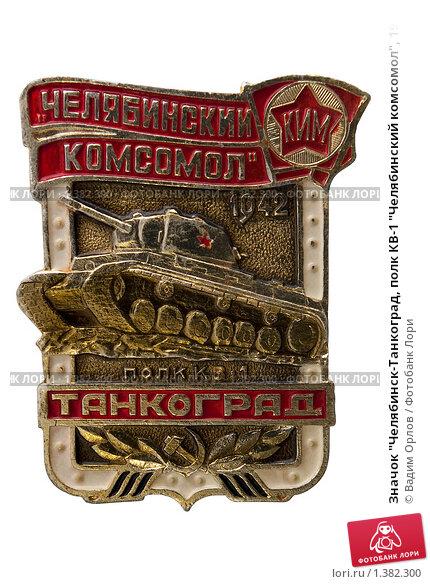 Значок челябинск танкоград словацкий чувач купить