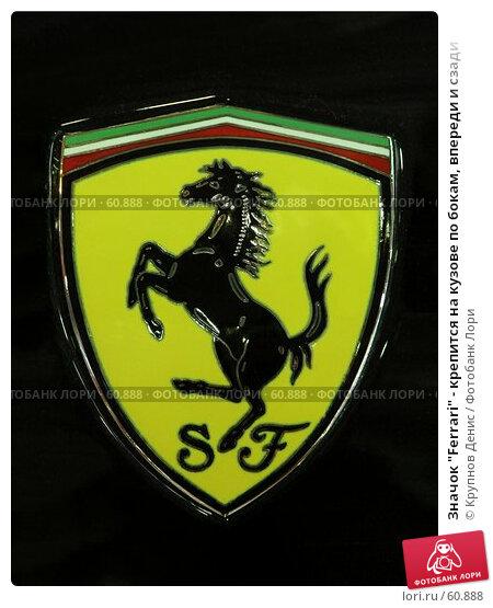 """Купить «Значок """"Ferrari"""" - крепится на кузове по бокам, впереди и сзади», фото № 60888, снято 6 сентября 2006 г. (c) Крупнов Денис / Фотобанк Лори"""