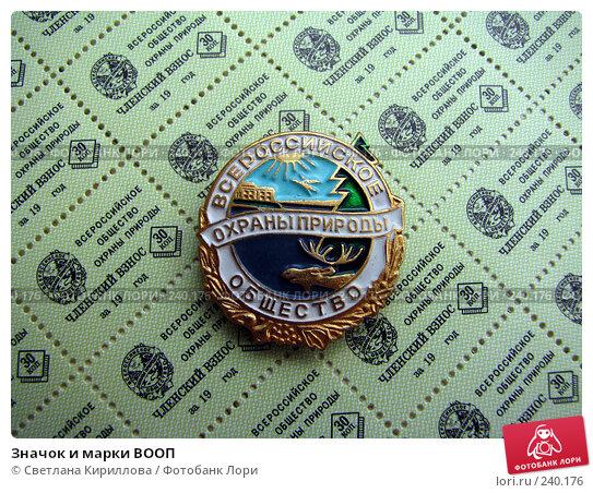 Значок и марки ВООП, фото № 240176, снято 29 марта 2008 г. (c) Светлана Кириллова / Фотобанк Лори