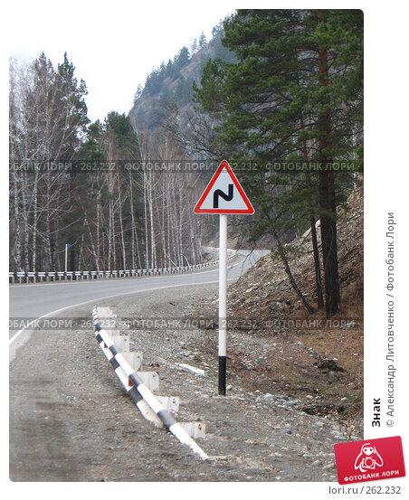 Знак, фото № 262232, снято 12 апреля 2008 г. (c) Александр Литовченко / Фотобанк Лори