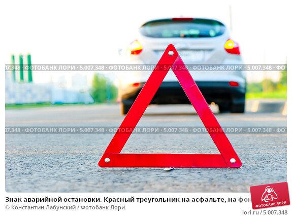 Купить «Знак аварийной остановки. Красный треугольник на асфальте, на фоне автомобиля», фото № 5007348, снято 30 июня 2013 г. (c) Константин Лабунский / Фотобанк Лори