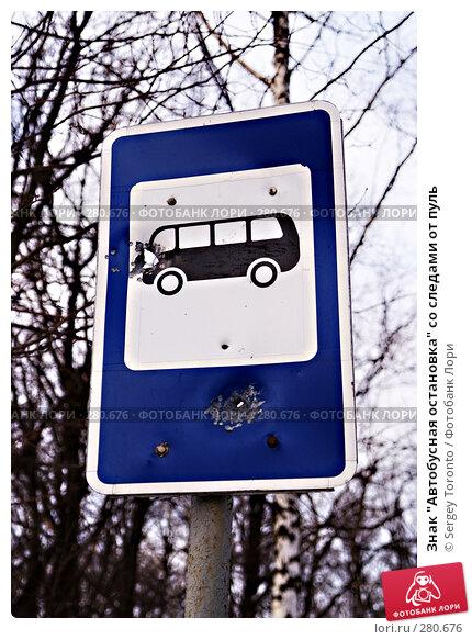 """Знак """"Автобусная остановка"""" со следами от пуль, фото № 280676, снято 1 марта 2008 г. (c) Sergey Toronto / Фотобанк Лори"""