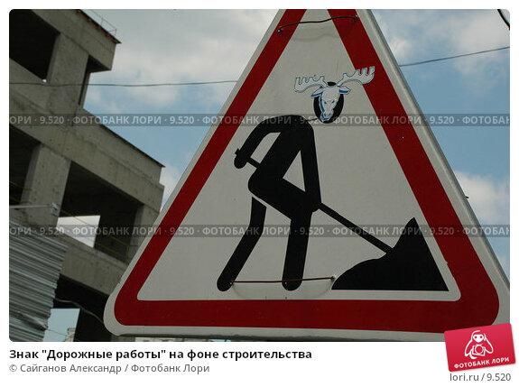 """Знак """"Дорожные работы"""" на фоне строительства, фото № 9520, снято 28 июня 2006 г. (c) Сайганов Александр / Фотобанк Лори"""