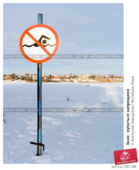 Знак - купаться запрещено, фото № 331740, снято 15 декабря 2007 г. (c) Анатолий Заводсков / Фотобанк Лори
