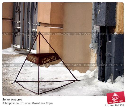 Купить «Знак опасно», фото № 190176, снято 21 февраля 2006 г. (c) Морозова Татьяна / Фотобанк Лори