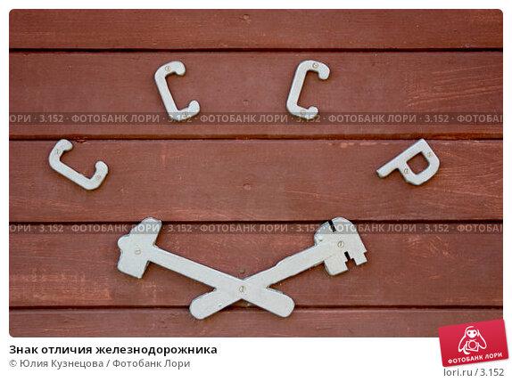Знак отличия железнодорожника, фото № 3152, снято 9 декабря 2016 г. (c) Юлия Кузнецова / Фотобанк Лори