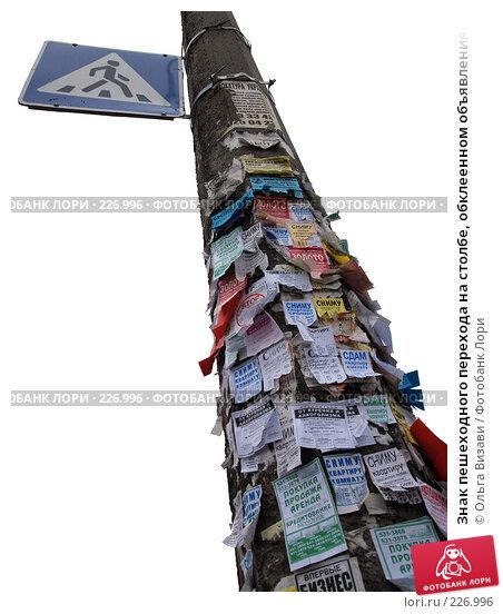 Знак пешеходного перехода на столбе, обклеенном объявлениями, эксклюзивное фото № 226996, снято 31 декабря 2007 г. (c) Ольга Визави / Фотобанк Лори