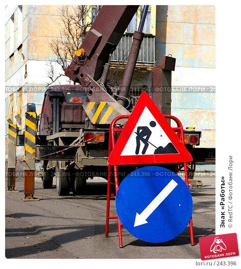 Знак «Работы», фото № 243396, снято 3 апреля 2008 г. (c) RedTC / Фотобанк Лори