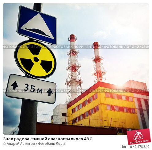 Купить «Знак радиоактивной опасности около АЭС», фото № 2478840, снято 17 апреля 2011 г. (c) Андрей Армягов / Фотобанк Лори