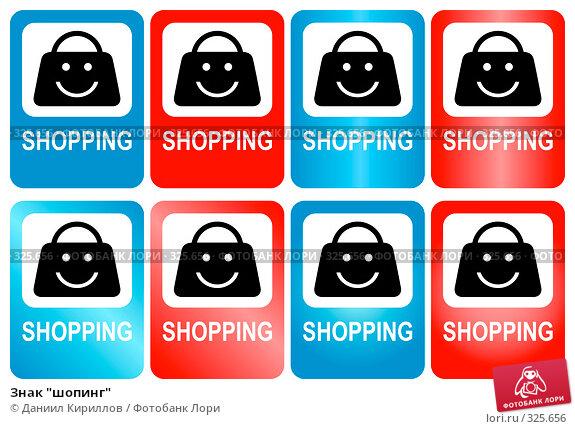 "Знак ""шопинг"", иллюстрация № 325656 (c) Даниил Кириллов / Фотобанк Лори"