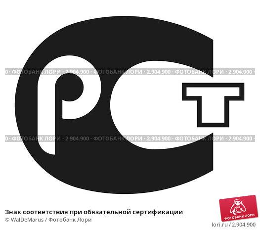 Купить «Знак соответствия при обязательной сертификации», иллюстрация № 2904900 (c) WalDeMarus / Фотобанк Лори