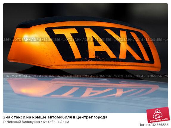 Купить «Знак такси на крыше автомобиля в центрег города», фото № 32366556, снято 2 ноября 2019 г. (c) Николай Винокуров / Фотобанк Лори