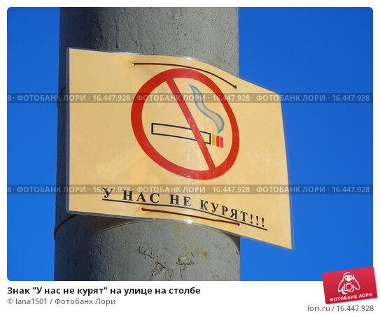"""Купить «Знак """"У нас не курят"""" на улице на столбе», эксклюзивное фото № 16447928, снято 20 января 2014 г. (c) lana1501 / Фотобанк Лори"""