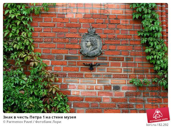 Знак в честь Петра 1 на стене музея, фото № 82292, снято 3 сентября 2007 г. (c) Parmenov Pavel / Фотобанк Лори