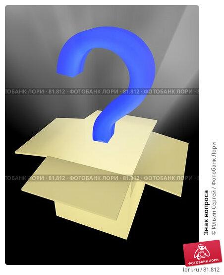 Знак вопроса, иллюстрация № 81812 (c) Ильин Сергей / Фотобанк Лори