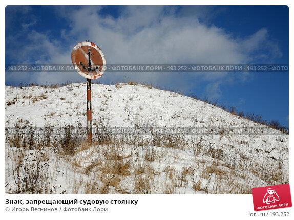 Знак, запрещающий судовую стоянку, фото № 193252, снято 3 февраля 2008 г. (c) Игорь Веснинов / Фотобанк Лори