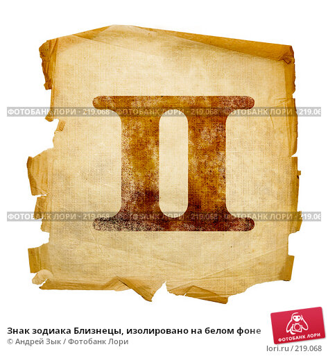 Знак зодиака Близнецы, изолировано на белом фоне, иллюстрация № 219068 (c) Андрей Зык / Фотобанк Лори