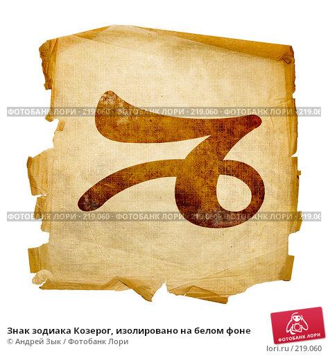 Знак зодиака Козерог, изолировано на белом фоне, иллюстрация № 219060 (c) Андрей Зык / Фотобанк Лори