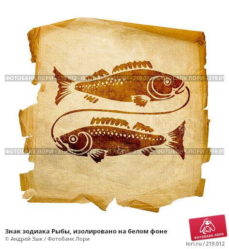 Знак зодиака Рыбы, изолировано на белом фоне, иллюстрация № 219012 (c) Андрей Зык / Фотобанк Лори