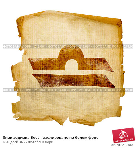 Знак зодиака Весы, изолировано на белом фоне, иллюстрация № 219064 (c) Андрей Зык / Фотобанк Лори