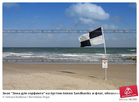"""Знак """"Зона для серфинга"""" на пустом пляже Sandbanks  и флаг, обозначающий ее границу, фото № 48900, снято 30 мая 2007 г. (c) Tamara Kulikova / Фотобанк Лори"""