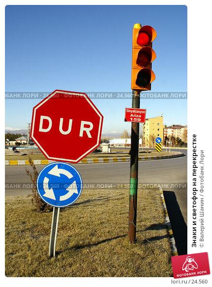 Знаки и светофор на перекрестке, фото № 24560, снято 3 декабря 2006 г. (c) Валерий Шанин / Фотобанк Лори