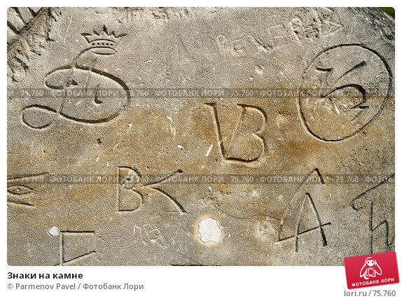 Знаки на камне, фото № 75760, снято 23 августа 2007 г. (c) Parmenov Pavel / Фотобанк Лори