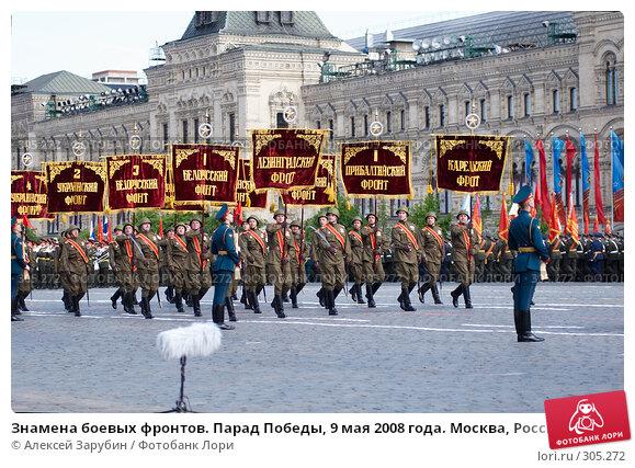 Знамена боевых фронтов. Парад Победы, 9 мая 2008 года. Москва, Россия, фото № 305272, снято 9 мая 2008 г. (c) Алексей Зарубин / Фотобанк Лори