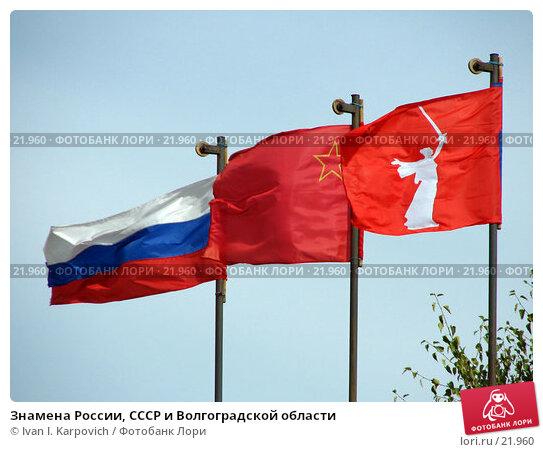 Знамена России, СССР и Волгоградской области, эксклюзивное фото № 21960, снято 29 сентября 2006 г. (c) Ivan I. Karpovich / Фотобанк Лори