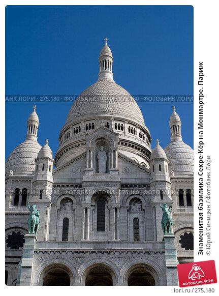 Купить «Знаменитая базилика Секре-Кёр на Монмартре. Париж», фото № 275180, снято 20 июня 2007 г. (c) Юрий Синицын / Фотобанк Лори
