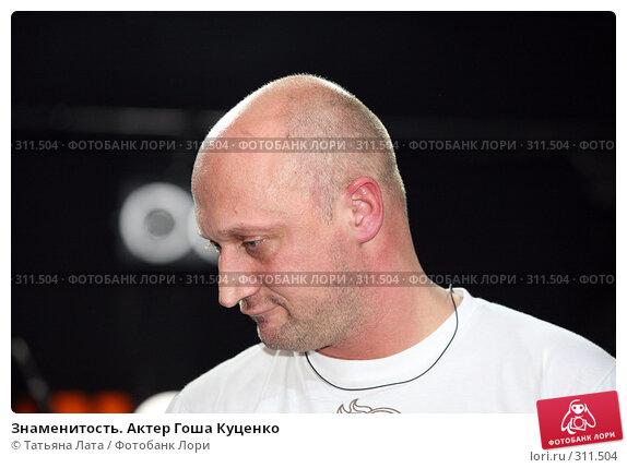 Знаменитость. Актер Гоша Куценко, фото № 311504, снято 29 мая 2008 г. (c) Татьяна Лата / Фотобанк Лори