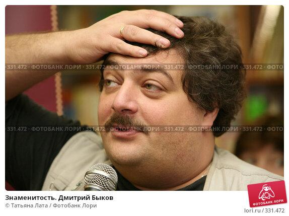 Знаменитость. Дмитрий Быков, фото № 331472, снято 23 июня 2008 г. (c) Татьяна Лата / Фотобанк Лори