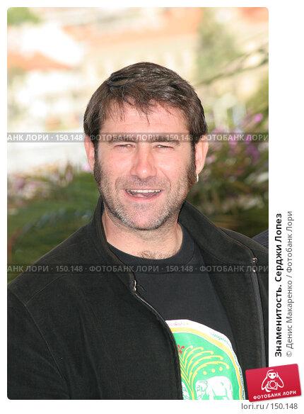 Знаменитость. Серджи Лопез, фото № 150148, снято 18 мая 2005 г. (c) Денис Макаренко / Фотобанк Лори