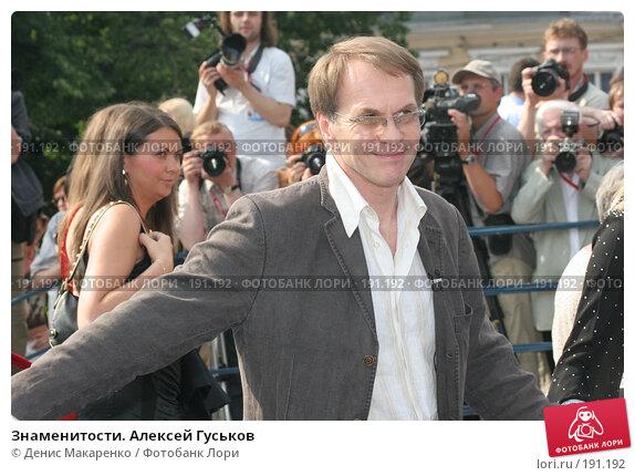Знаменитости. Алексей Гуськов, фото № 191192, снято 23 июня 2006 г. (c) Денис Макаренко / Фотобанк Лори