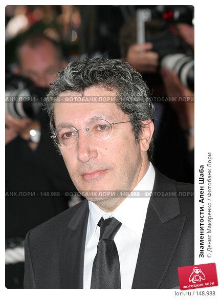 Знаменитости. Ален Шаба, фото № 148988, снято 15 мая 2005 г. (c) Денис Макаренко / Фотобанк Лори