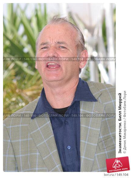 Знаменитости. Билл Мюррей, фото № 149104, снято 17 мая 2005 г. (c) Денис Макаренко / Фотобанк Лори