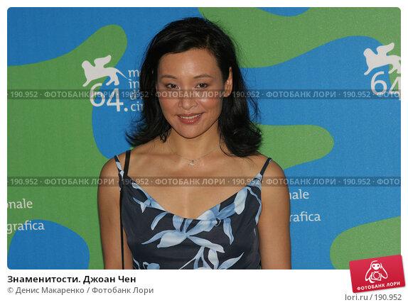 Купить «Знаменитости. Джоан Чен», фото № 190952, снято 30 августа 2007 г. (c) Денис Макаренко / Фотобанк Лори