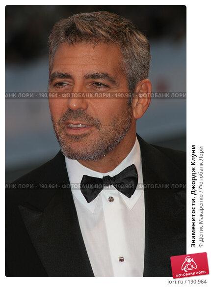 Знаменитости. Джордж Клуни, фото № 190964, снято 31 августа 2007 г. (c) Денис Макаренко / Фотобанк Лори